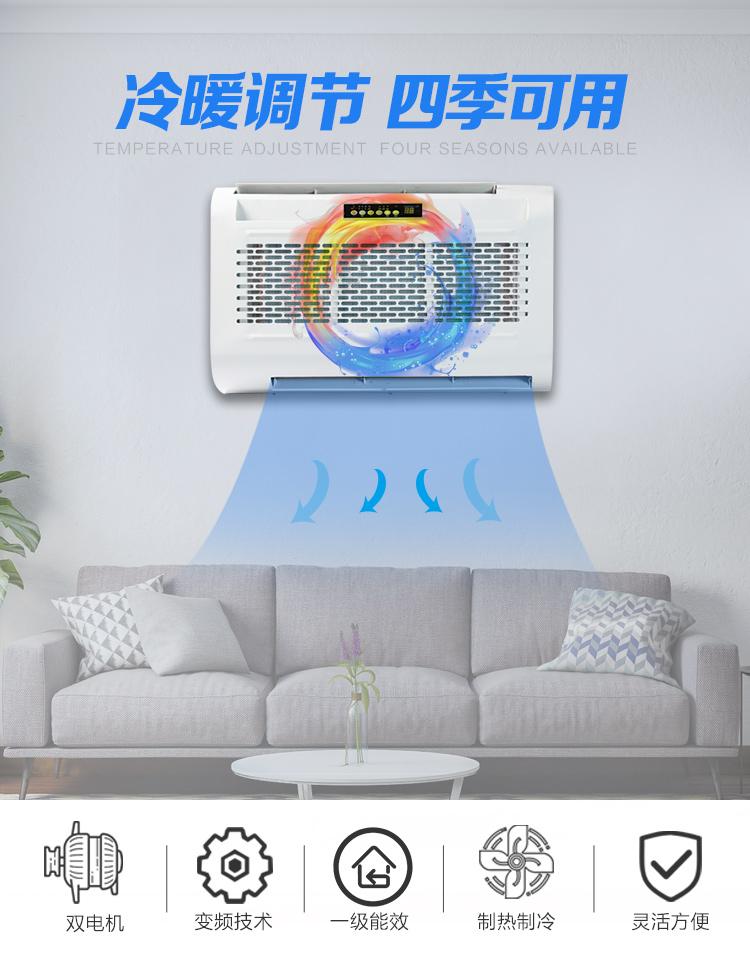 冷暖風機詳情頁_01